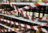 """""""И снова третье сентября"""": правительство области запретило продажу алкоголя на два дня"""