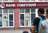 """Банк """"Советский"""" официально стал банкротом"""