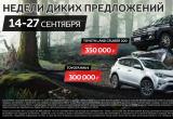 Только с 14 по 27 сентября – неделя диких предложений в «Тойота Центр Вологда»!