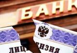 ЦБ отозвал лицензию у банка, работающего в Череповце