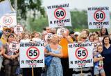 Гражданские активисты попросили у череповчан помощи в организации митинга против пенсионной реформы