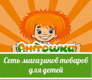 Антошка, сеть магазинов детских товаров