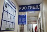 ГИБДД Череповца опубликовала режим работы РЭО в новогодние праздники
