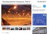 Олег Кушинников вмешался в продажу на Avito тепличного комплекса в Тоншалове