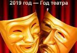 Год Свиньи: год театра