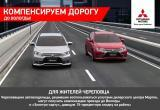 Для жителей Череповца дилерский центр Мартен компенсирует дорогу до Вологды