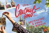 Смотрите киноальманах о счастье совершенно бесплатно в кинотеатрах России