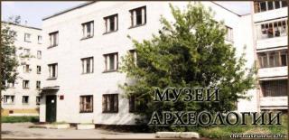 Музей археологии на Советском