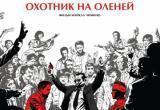 Культовый «Охотник на оленей» - премьера в Череповце