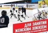 В Череповце идет набор девочек в хоккейную команду «Счастье»