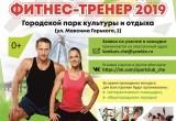 До конца приема заявок на первый городской конкурс «Фитнес-тренер 2019» осталось три дня!