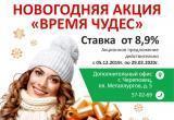 Время чудес с Банком «Вологжанин»: потребительский кредит по ставке 8,9 %