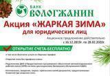 Жаркая зима с Банком «Вологжанин»: открой расчетный счет бесплатно!