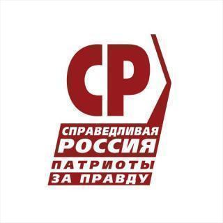 Справедливая Россия, политическая партия